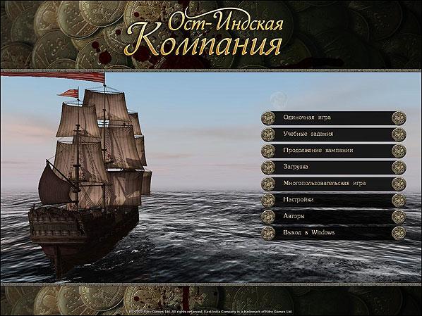 В игре Ост-Индская компания имеется несколько кампаний, отдельн